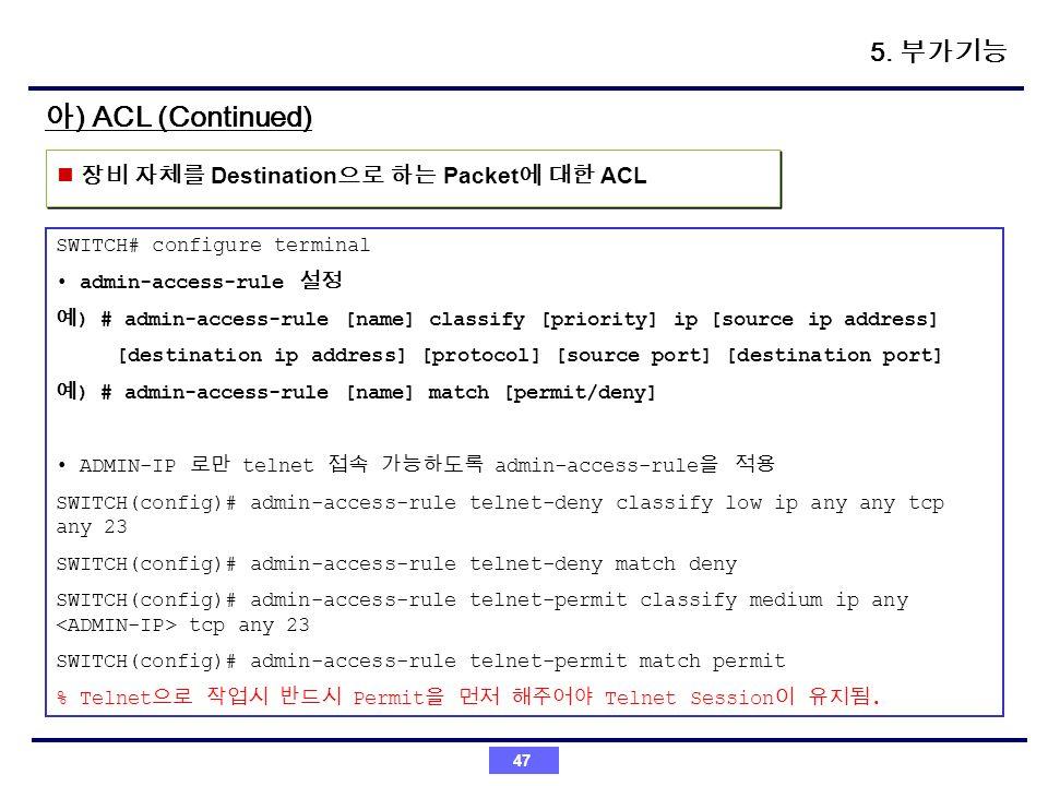 아) ACL (Continued) 5. 부가기능 장비 자체를 Destination으로 하는 Packet에 대한 ACL