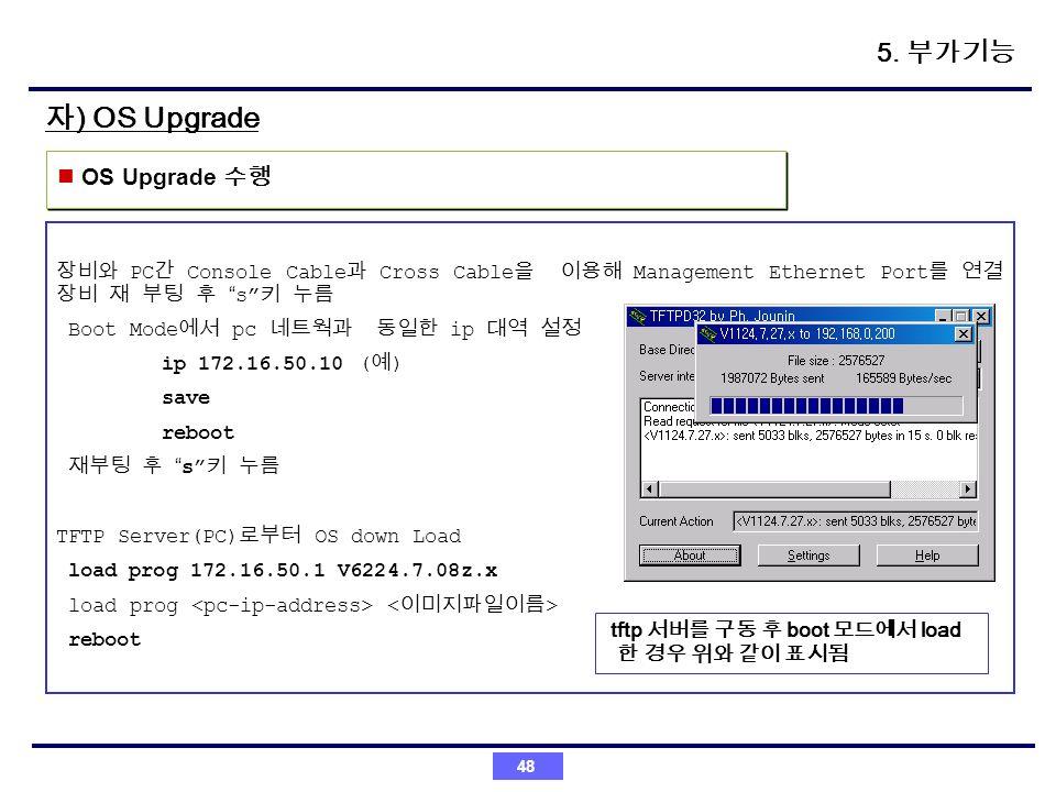 자) OS Upgrade 5. 부가기능 OS Upgrade 수행