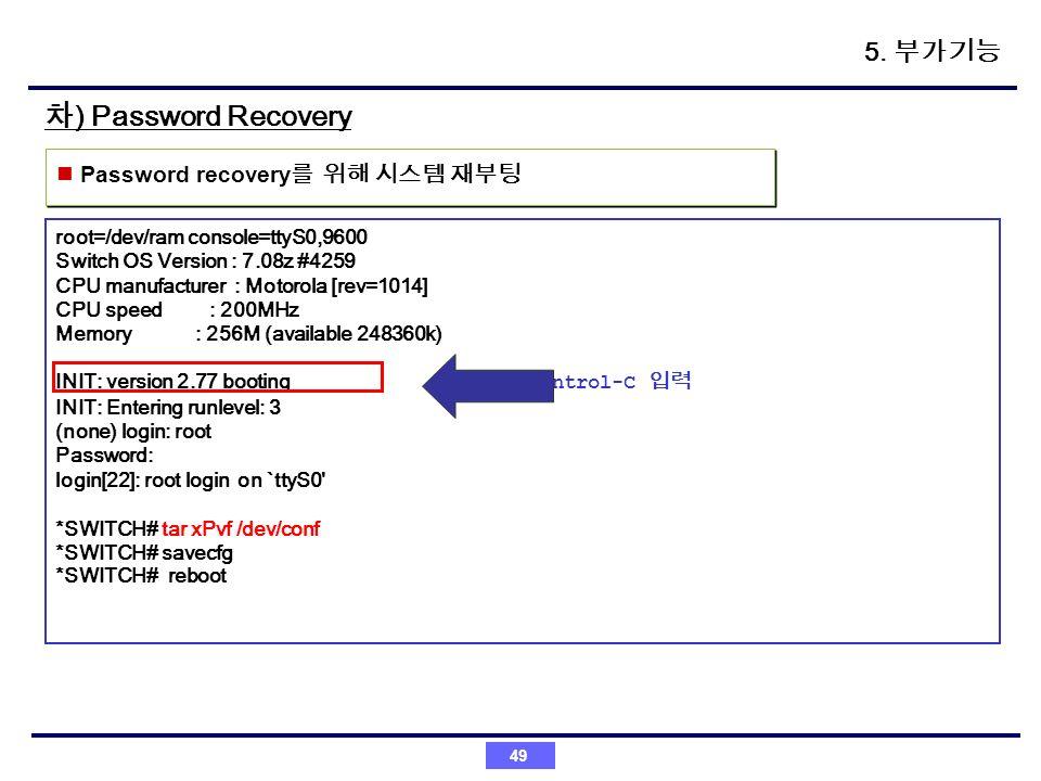 차) Password Recovery 5. 부가기능 Password recovery를 위해 시스템 재부팅