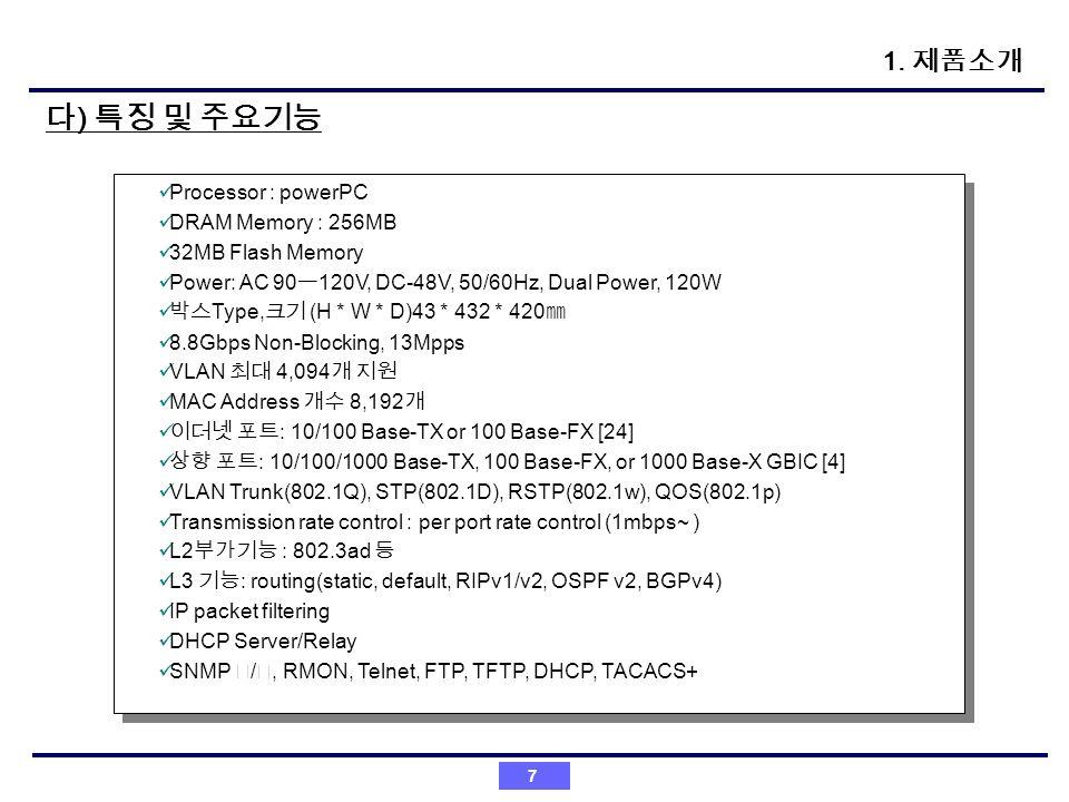 다) 특징 및 주요기능 1. 제품소개 Processor : powerPC DRAM Memory : 256MB