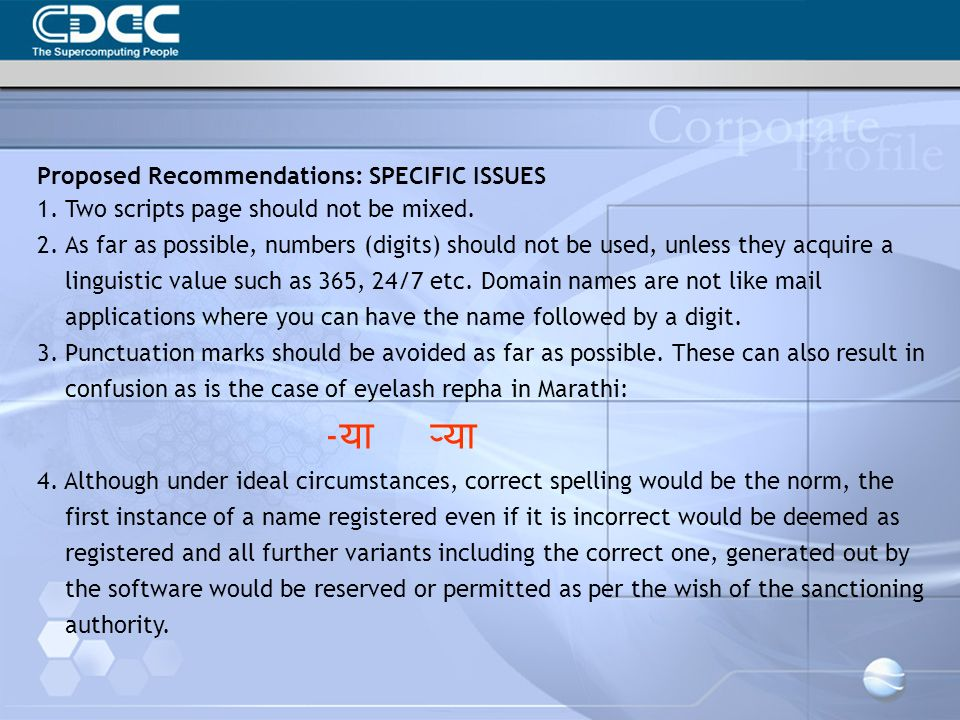-या र्‍या Proposed Recommendations: SPECIFIC ISSUES