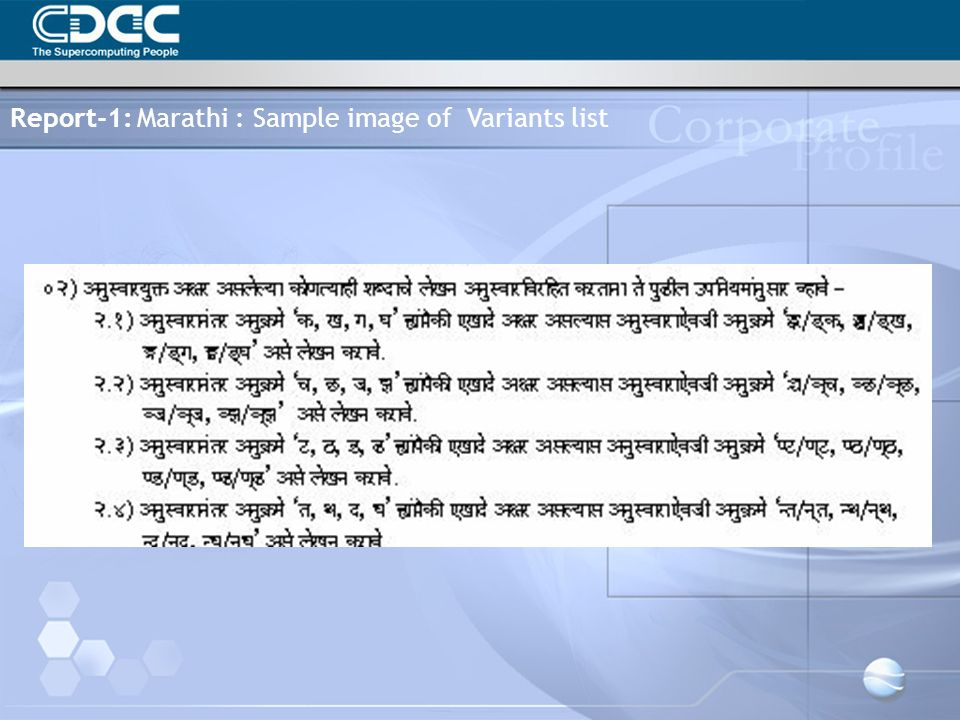 Report-1: Marathi : Sample image of Variants list