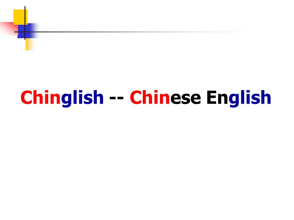 Chinglish -- Chinese English