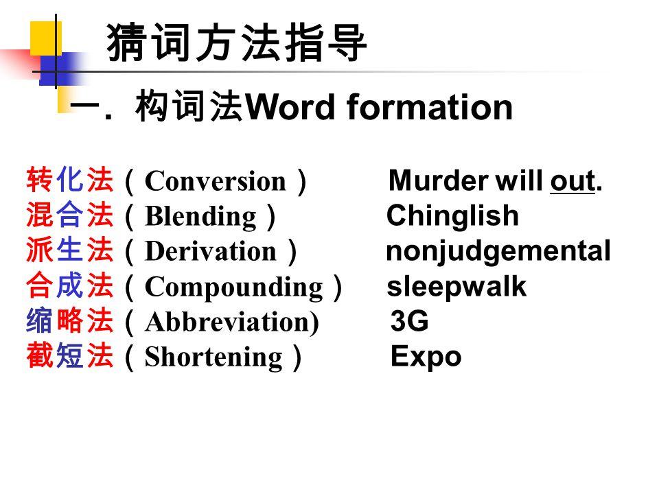 猜词方法指导 一. 构词法Word formation 转化法(Conversion) Murder will out.