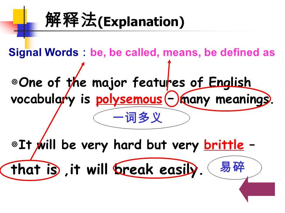 解释法(Explanation) that is ,it will break easily.