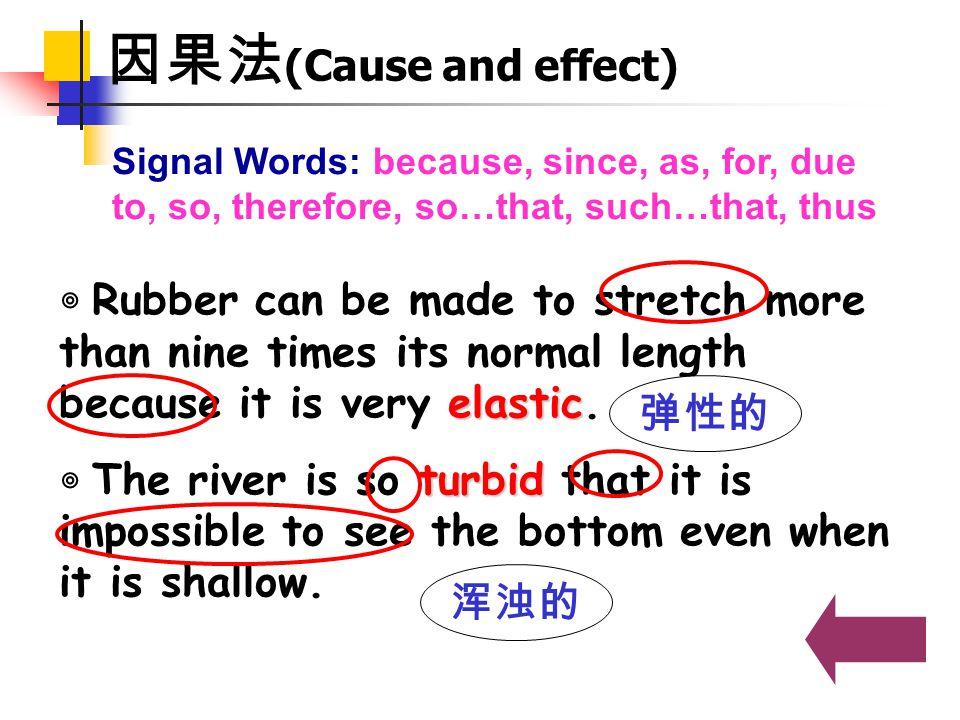因果法(Cause and effect) 弹性的 浑浊的