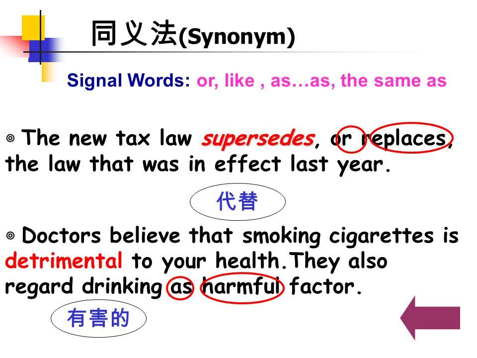 同义法(Synonym) 代替 有害的 Signal Words: or, like , as…as, the same as