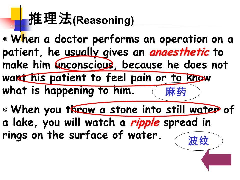 推理法(Reasoning)
