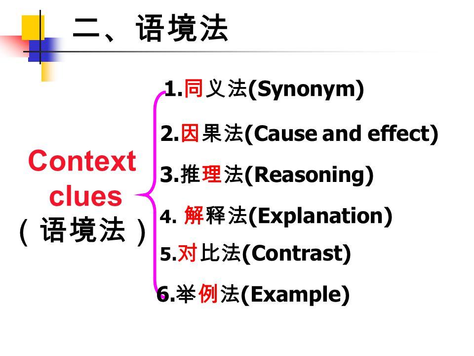 二、语境法 Context clues (语境法) 1.同义法(Synonym) 2.因果法(Cause and effect)