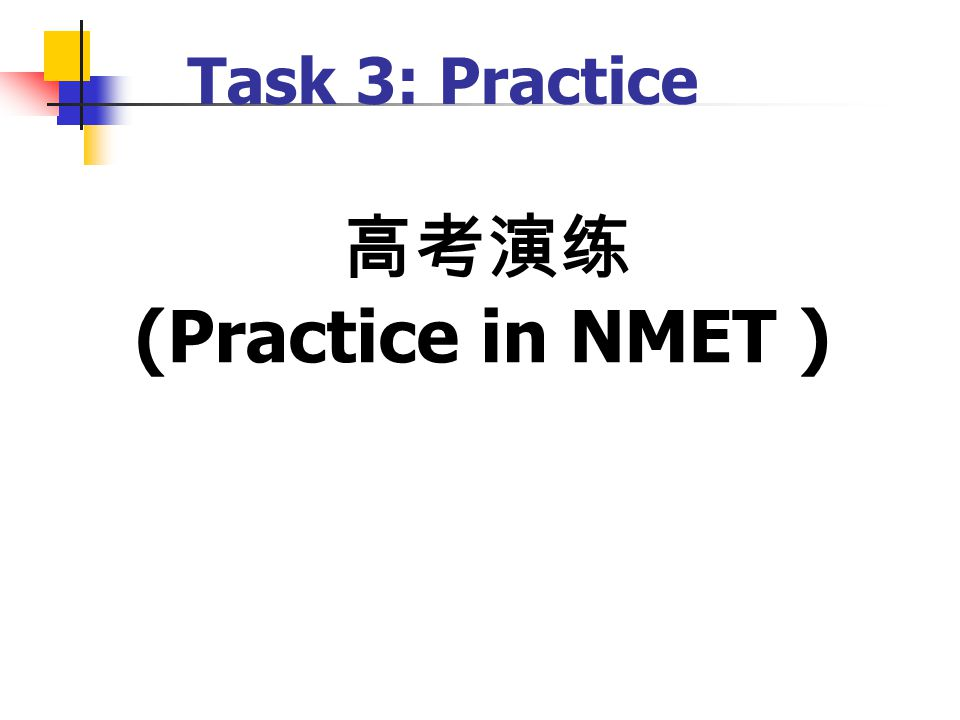 Task 3: Practice 高考演练 (Practice in NMET )