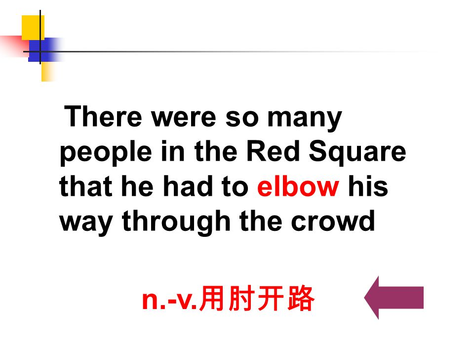 There were so many people in the Red Square that he had to elbow his way through the crowd