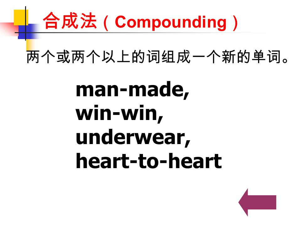 man-made, win-win, underwear, heart-to-heart 合成法(Compounding)