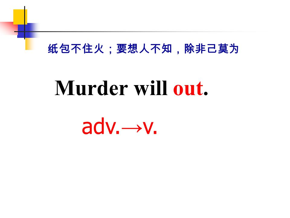 纸包不住火;要想人不知,除非己莫为 Murder will out. adv.→v.
