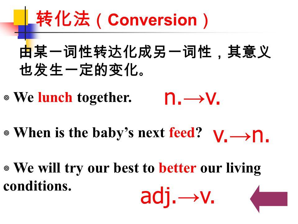 n.→v. v.→n. adj.→v. 转化法(Conversion) 由某一词性转达化成另一词性,其意义也发生一定的变化。