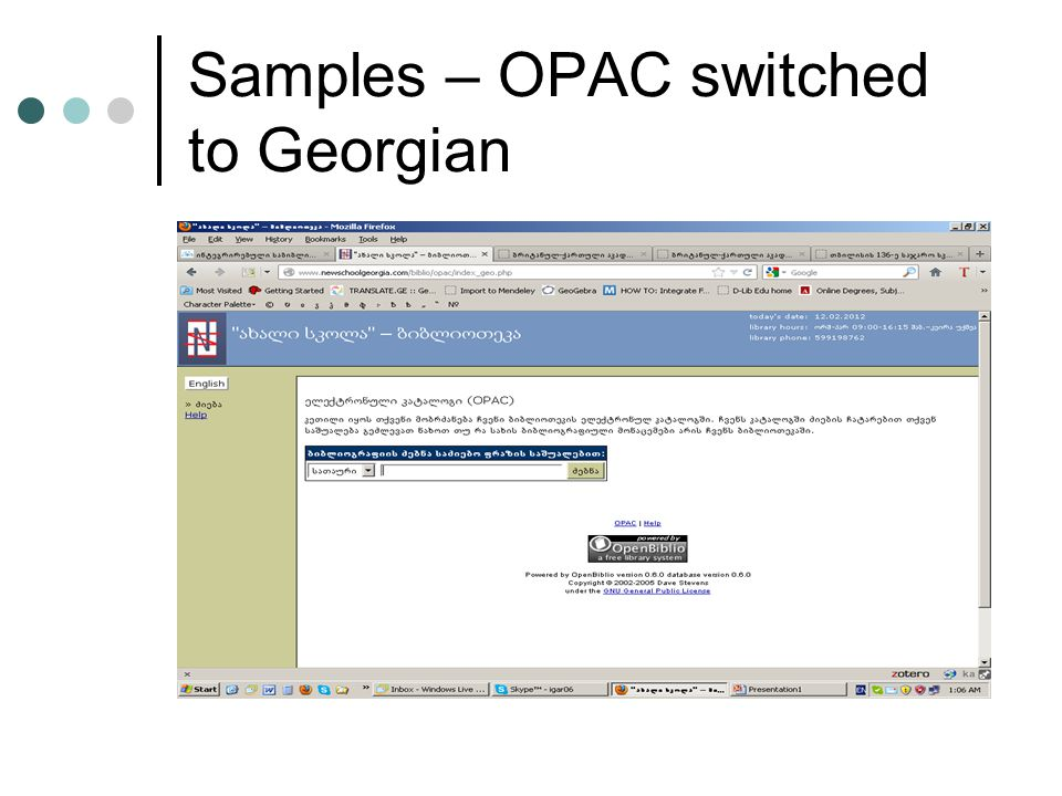 Samples – OPAC switched to Georgian