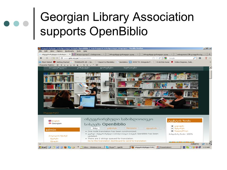 Georgian Library Association supports OpenBiblio