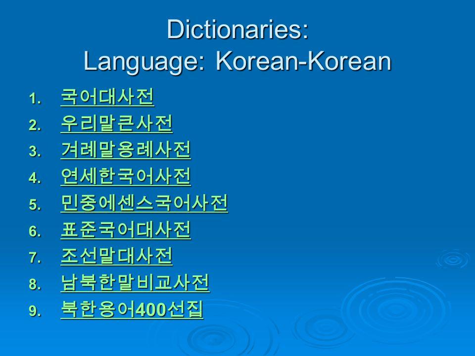 Dictionaries: Language: Korean-Korean