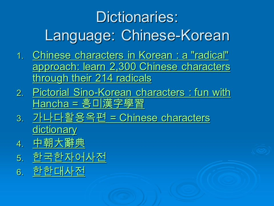 Dictionaries: Language: Chinese-Korean