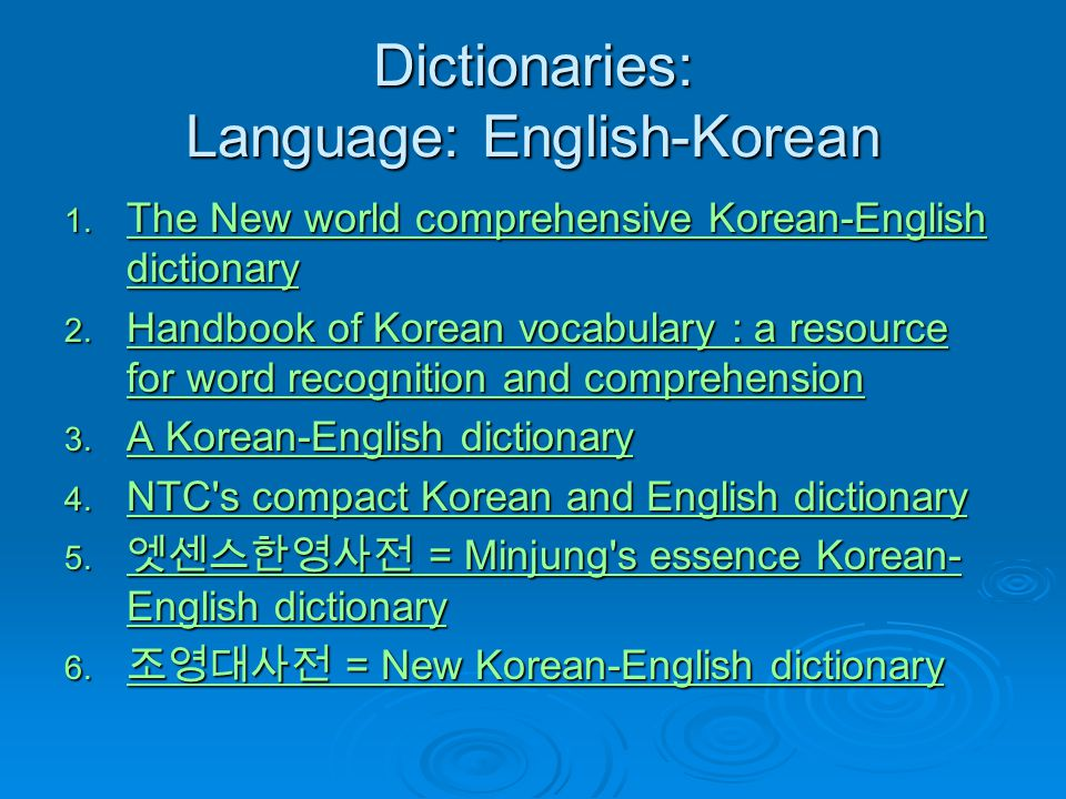 Dictionaries: Language: English-Korean