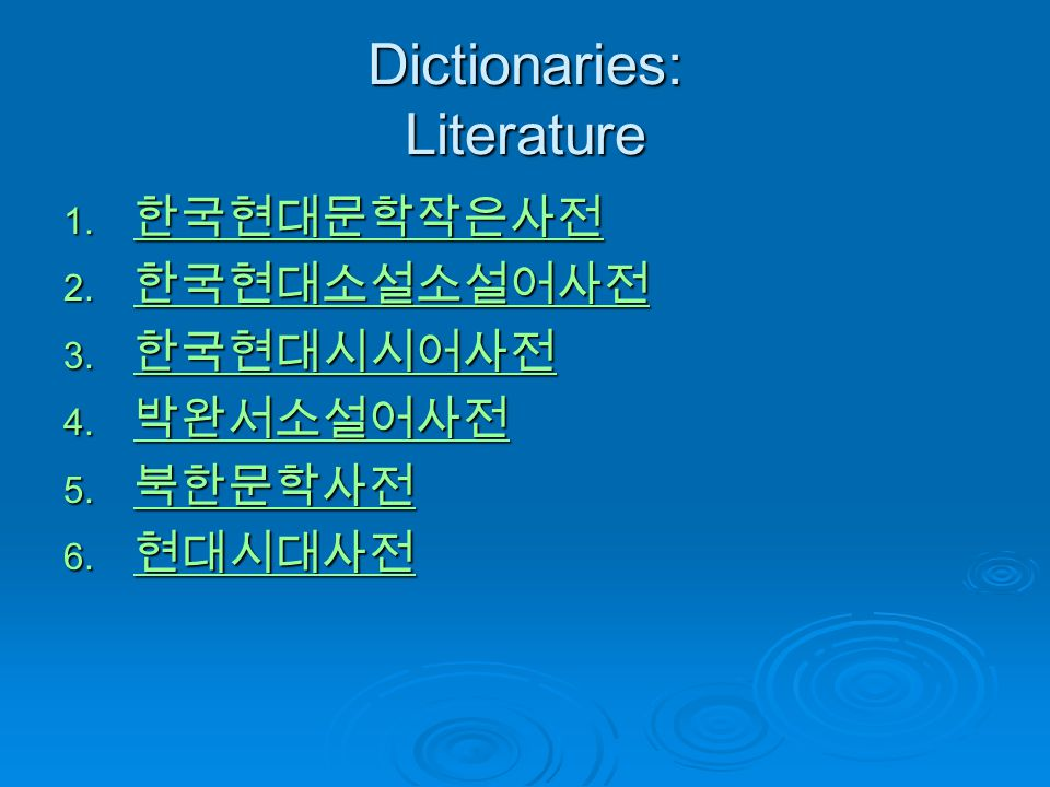 Dictionaries: Literature