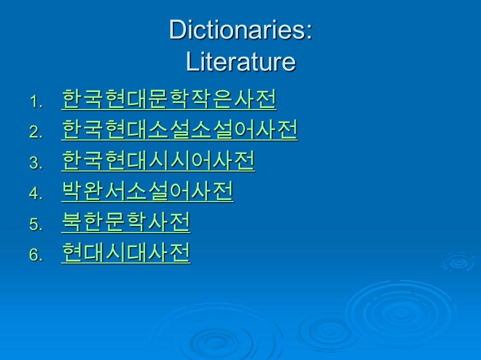Dictionaries: Literature