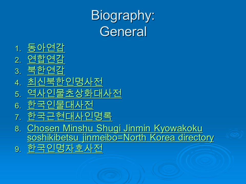 Biography: General 동아연감 연합연감 북한연감 최신북한인명사전 역사인물초상화대사전 한국인물대사전