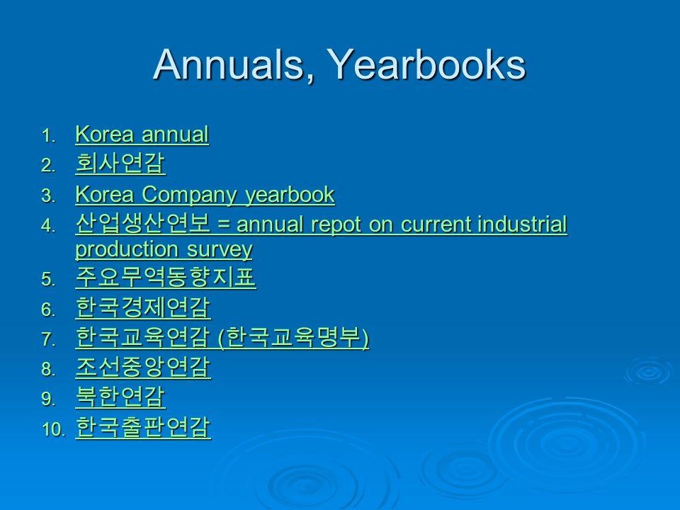 Annuals, Yearbooks Korea annual 회사연감 Korea Company yearbook