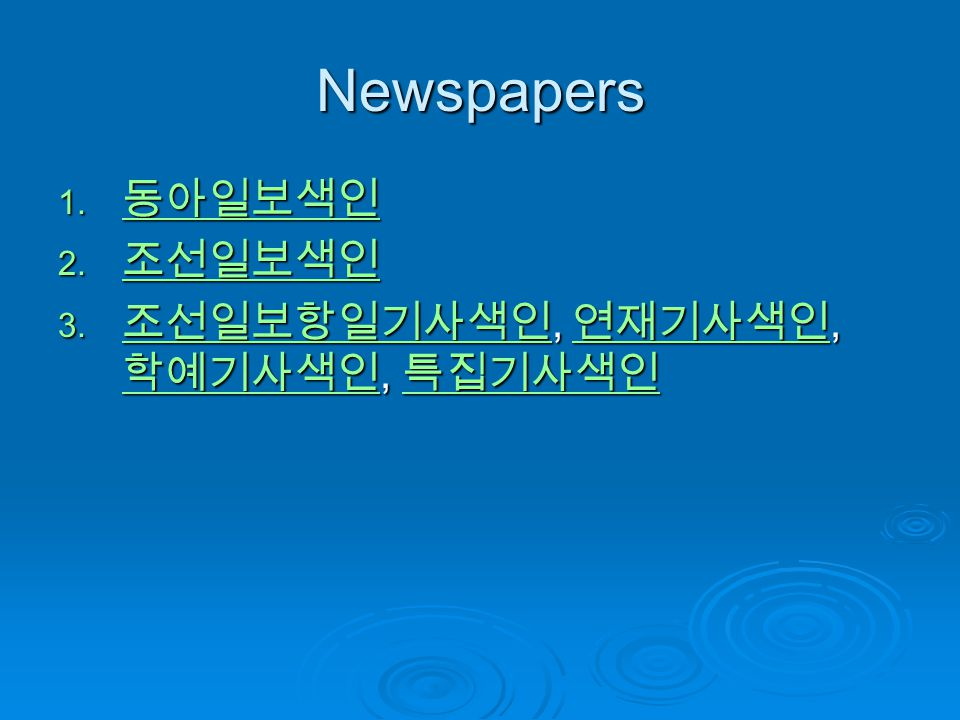 Newspapers 동아일보색인 조선일보색인 조선일보항일기사색인, 연재기사색인, 학예기사색인, 특집기사색인