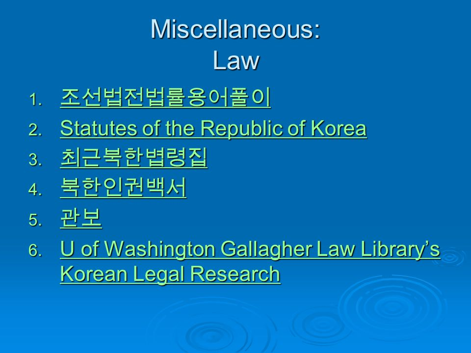 Miscellaneous: Law 조선법전법률용어풀이 Statutes of the Republic of Korea