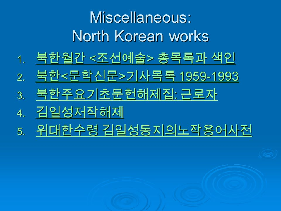 Miscellaneous: North Korean works