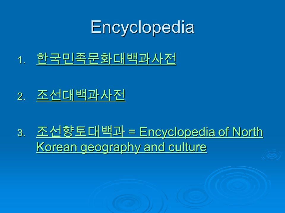 Encyclopedia 한국민족문화대백과사전 조선대백과사전