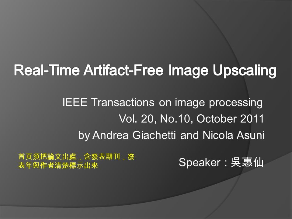 Real-Time Artifact-Free Image Upscaling