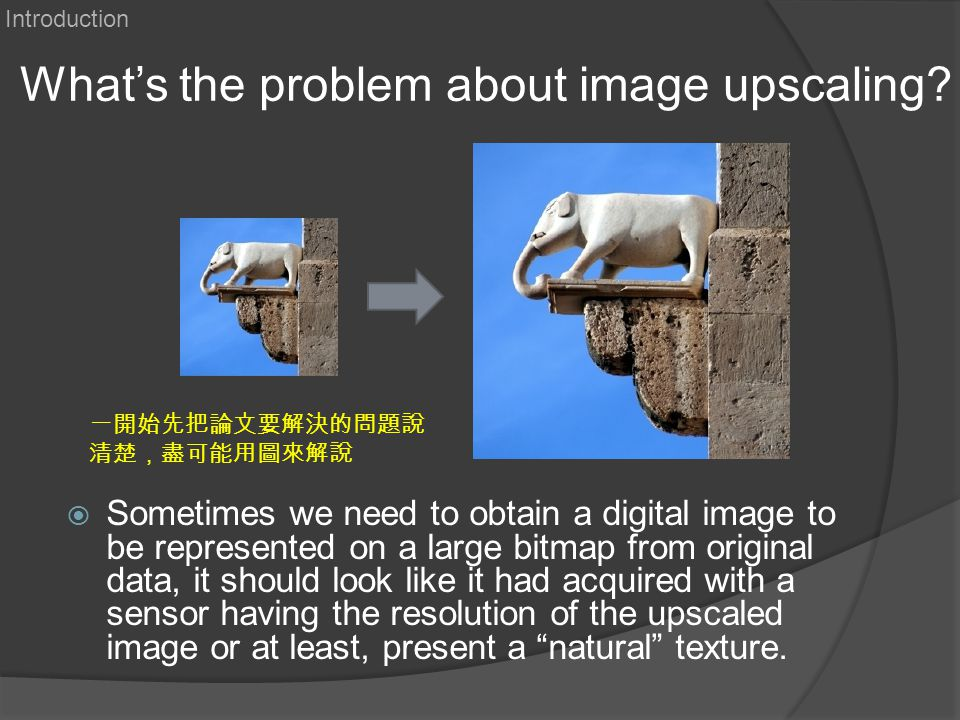 What's the problem about image upscaling