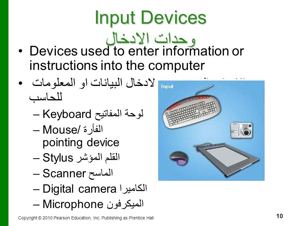 Input Devices وحدات الادخال