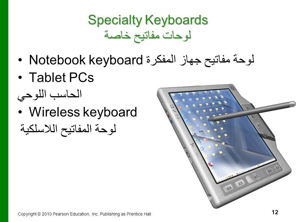 Specialty Keyboards لوحات مفاتيح خاصة