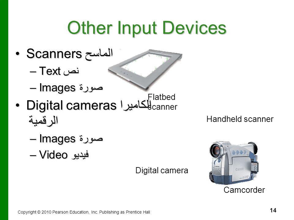 Other Input Devices Scanners الماسح Digital cameras الكاميرا الرقمية