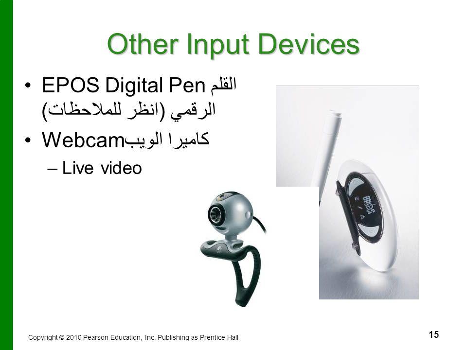 Other Input Devices EPOS Digital Pen القلم الرقمي (انظر للملاحظات)