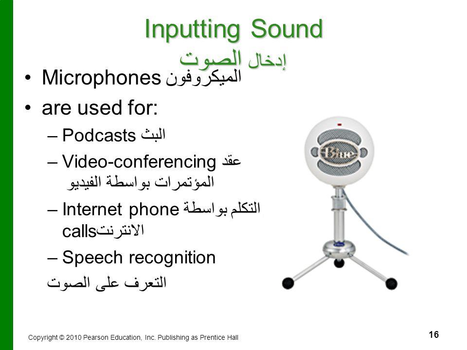 Inputting Sound إدخال الصوت