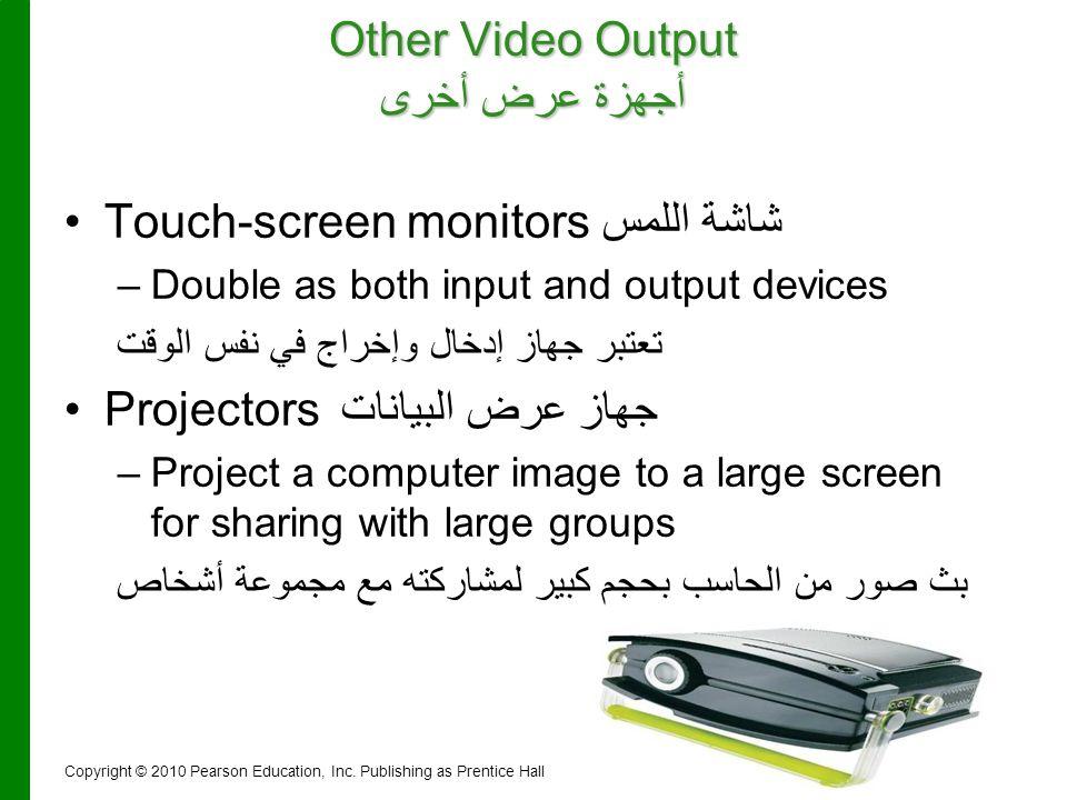 Other Video Output أجهزة عرض أخرى