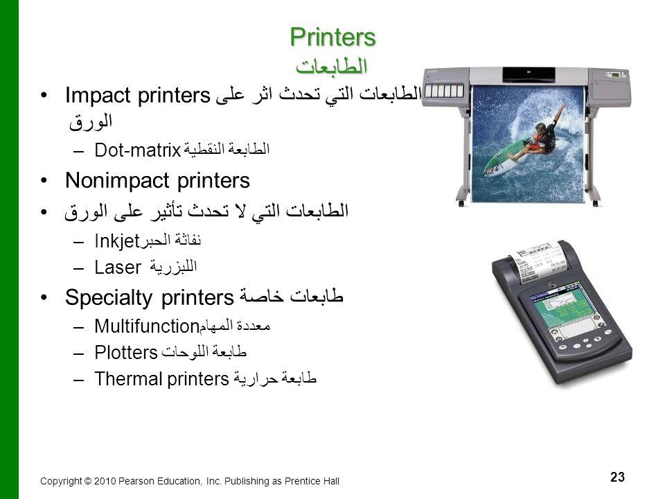 Printers الطابعات Impact printersالطابعات التي تحدث اثر على الورق