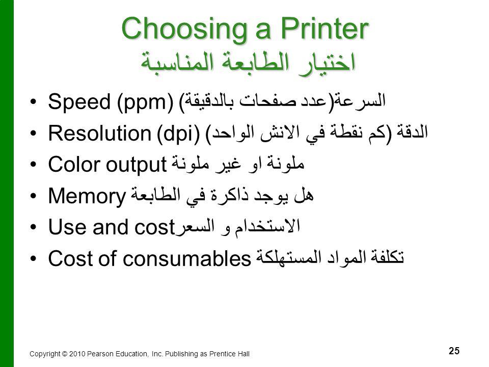 Choosing a Printer اختيار الطابعة المناسبة