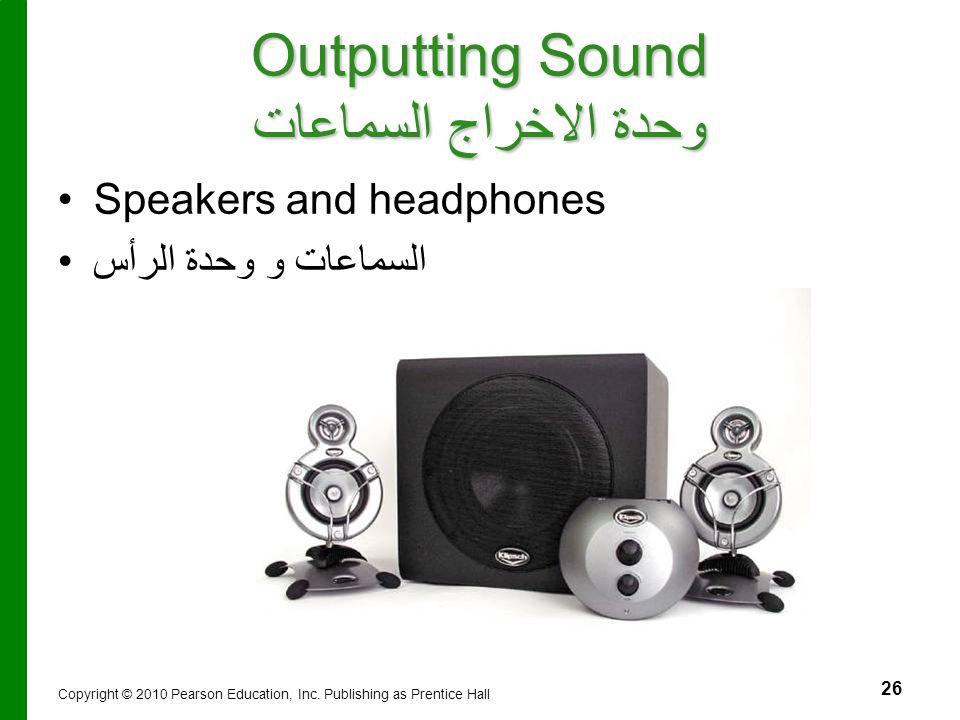 Outputting Sound وحدة الاخراج السماعات