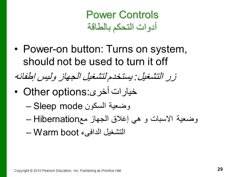 Power Controls أدوات التحكم بالطاقة