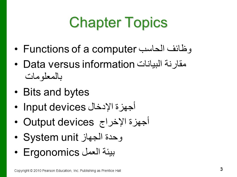 Chapter Topics Functions of a computer وظائف الحاسب