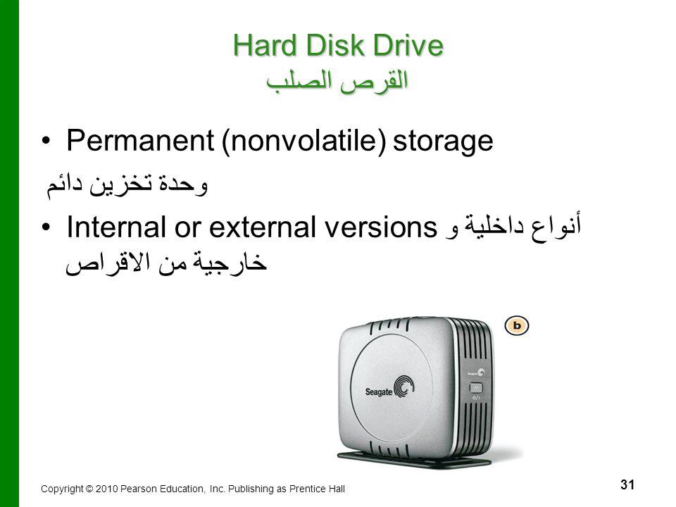 Hard Disk Drive القرص الصلب