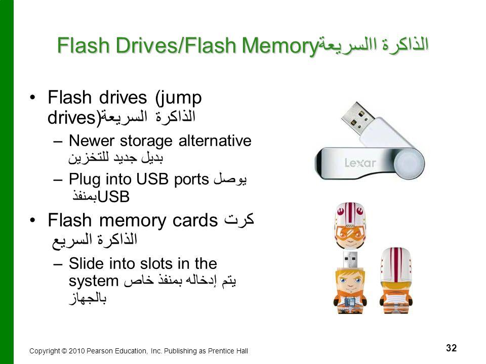 Flash Drives/Flash Memoryالذاكرة االسريعة