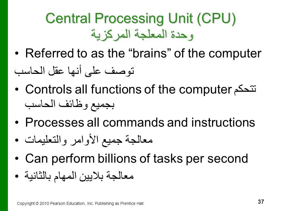 Central Processing Unit (CPU) وحدة المعلجة المركزية
