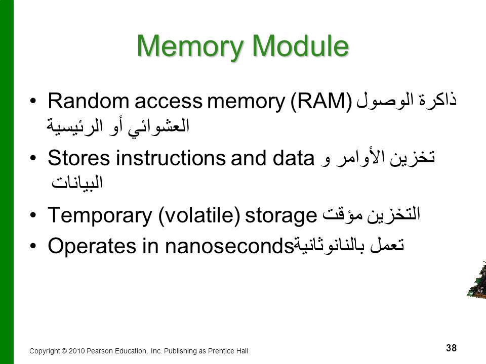 Memory Module Random access memory (RAM)ذاكرة الوصول العشوائي أو الرئيسية. Stores instructions and dataتخزين الأوامر و البيانات.