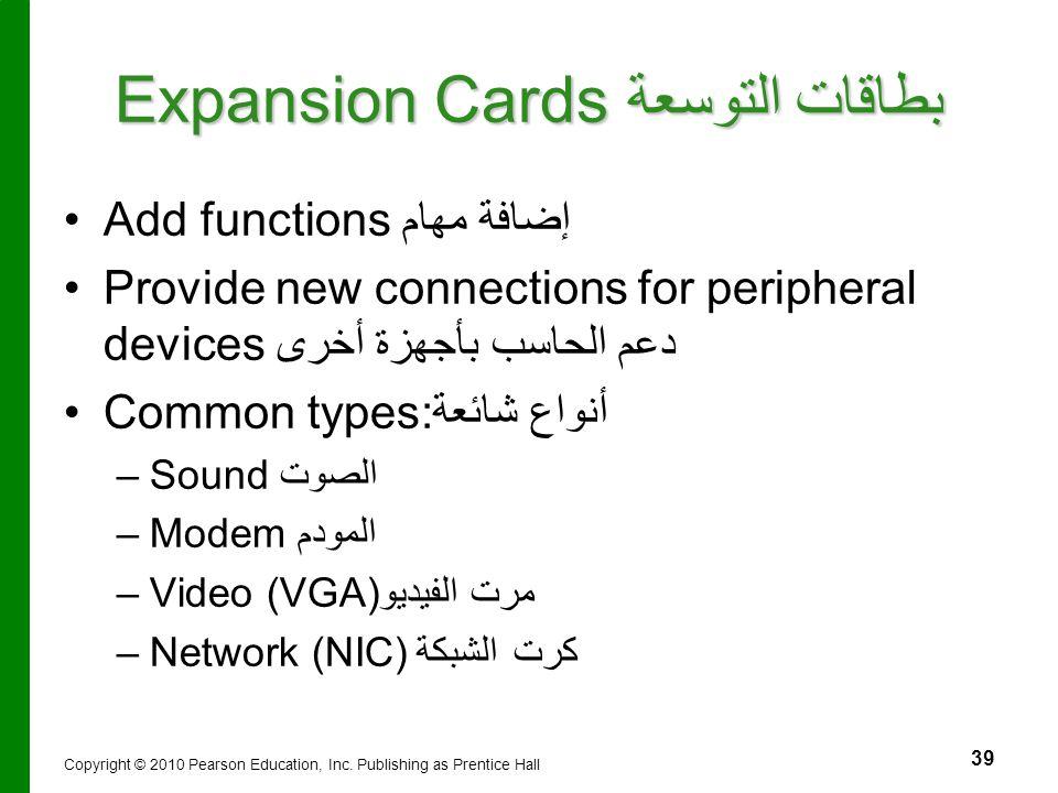 Expansion Cardsبطاقات التوسعة