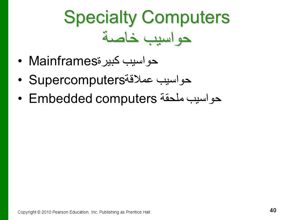Specialty Computers حواسيب خاصة